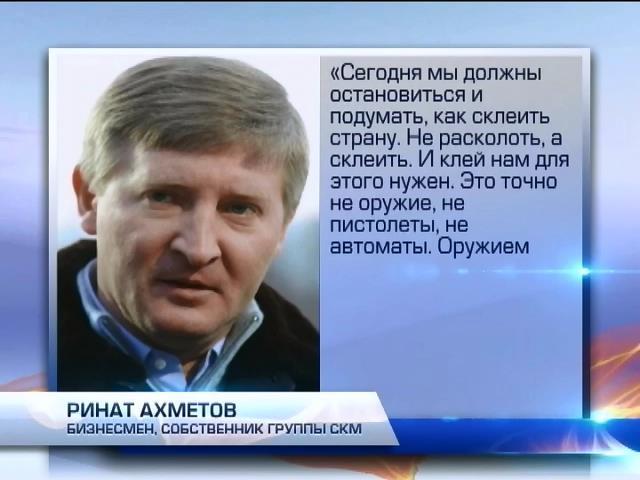 Ринат Ахметов выступил против силового решения конфликта (видео)