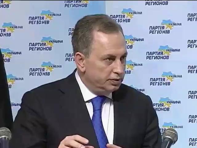 Съезд Партии регионов прошел без флагов и гимна Украины (видео)