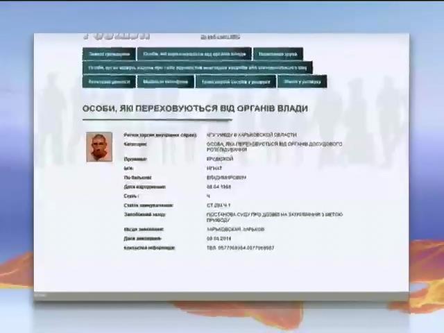 ГПУ возбудила дело против президента Юго-Восточной Украины (видео)