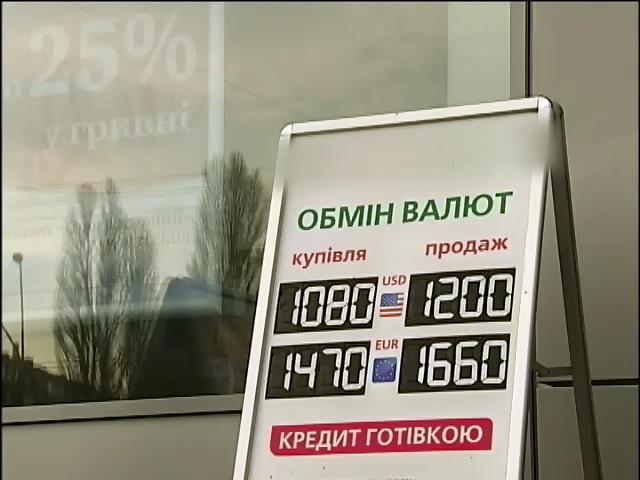 В Украине не устает дешеветь доллар (видео)