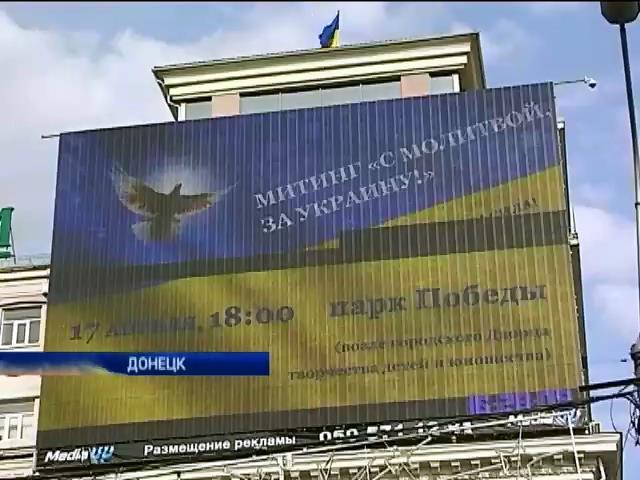 Донетчане соберутся на митинг за Украину (видео)
