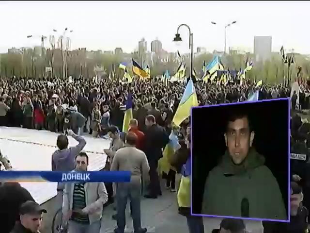 В Донецке прошел митинг за единство Украины (видео)