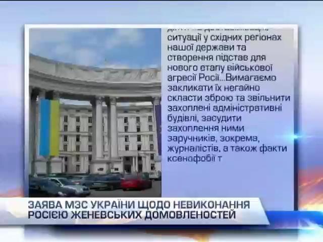 МИД Украины призывает РФ отмежеваться от сепаратистов (видео)