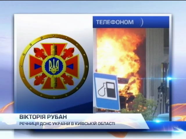 Спасатели в Переяслав-Хмельницком пытаются установить количество человек в момент взрыва на АЗС (видео) (видео)