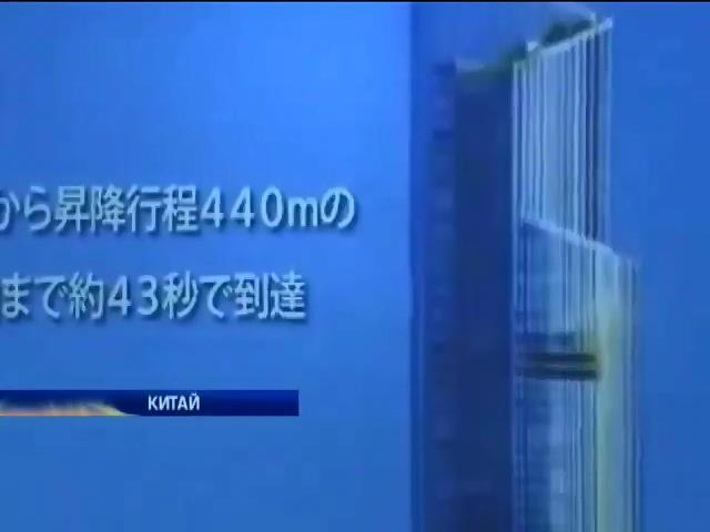 В Гуанчжоу установили самый быстрый лифт (видео)
