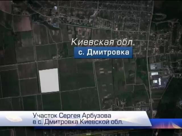 Генпрокуратура заинтересовалась землей Сергея Арбузова (видео)