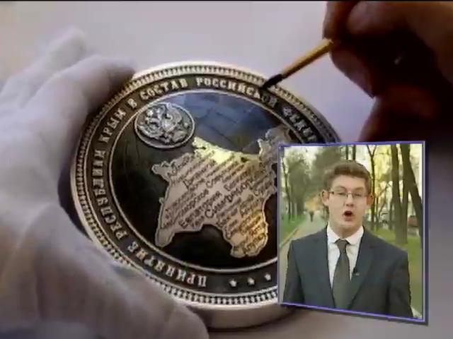 Монеты с Крымом и Путиным продадут по 100 тысяч рублей (видео) (видео)