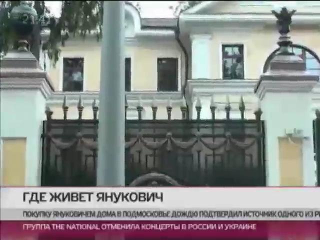 """Телеканал """"Дождь"""" нашел резиденцию Януковича в Подмосковье (видео) (видео)"""