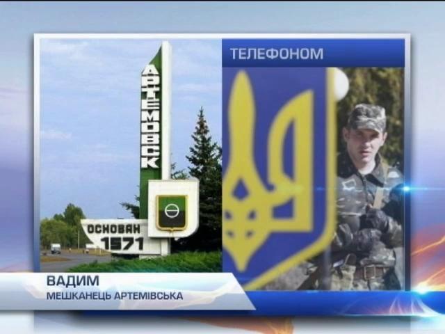 По факту нападения на военную часть в Артемовске открыто уголовное дело (видео)