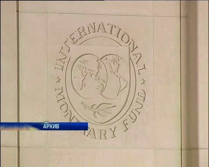 МВФ рекомендует выделить Украине 17 млрд долларов (видео)