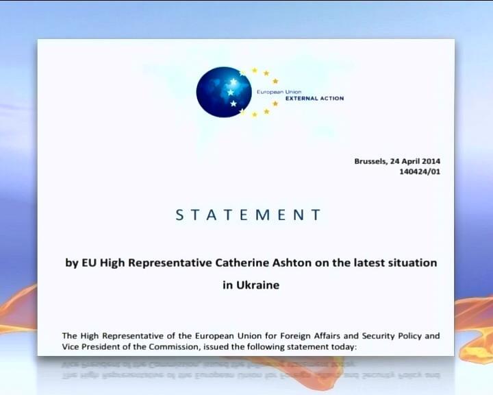 """Эштон призвала """"женевскую четверку"""" прекратить насилие на востоке Украины (видео)"""