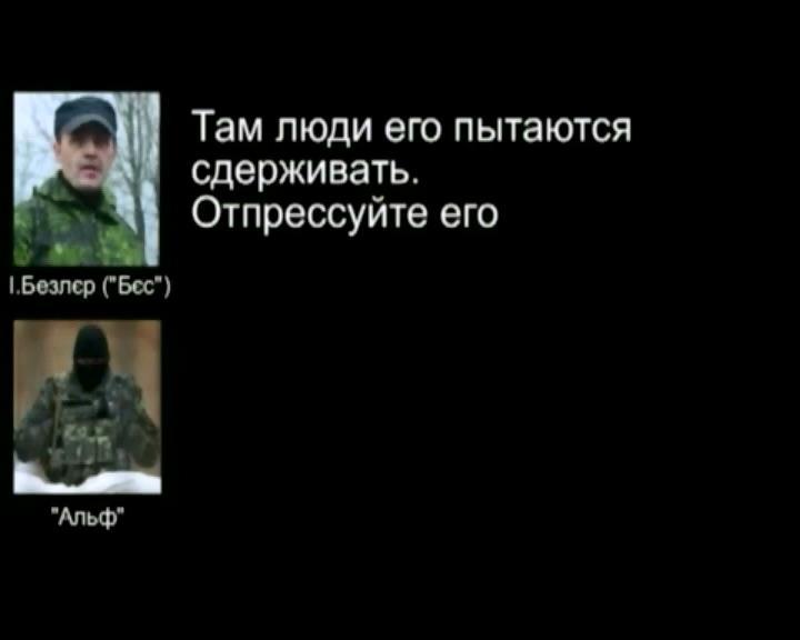 СБУ обнародавала переговоры диверсионной группы ГРУ (видео)