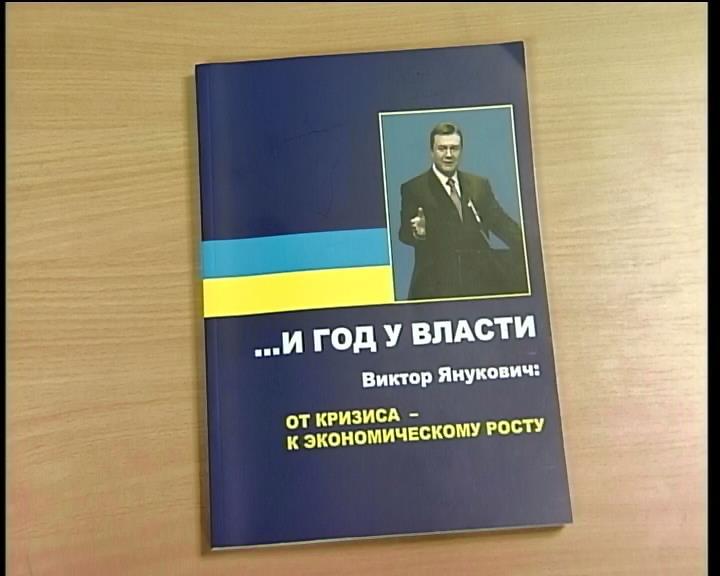 """Янукович заработал 4,5 млн долларов """"литературным талантом"""" (видео) (видео)"""