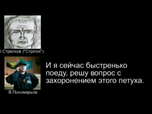 СБУ считает российских диверсантов убийцами Владимира Рыбака (видео)