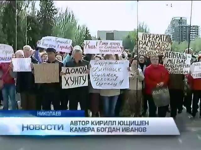 В Николаеве сторонники федерализации пикетировали сессию горсовета (видео)