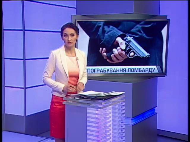 В столице с применением оружия ограбили ломбард (видео)