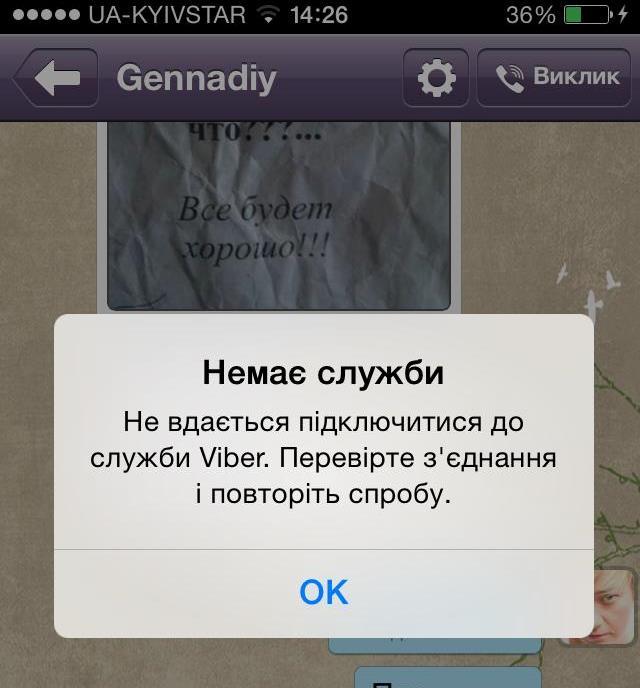 """В Украине прекратил работу сервис """"Viber"""""""
