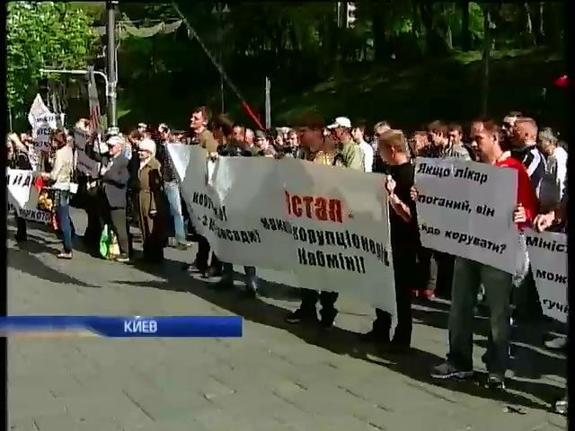 У стен Кабмина протестующие требовали снижения цен на лекарства (видео)