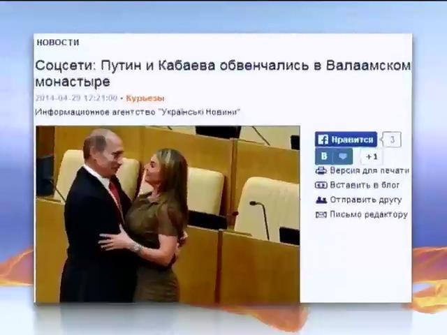 Соцсети взорвала информация о женитьбе Путина и Кабаевой (видео) (видео)