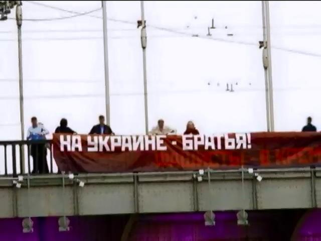 Баннер в поддержку Украины появился на Крымском мосту в Москве (видео)