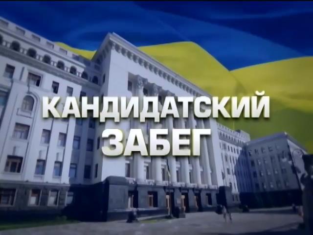 Выборы 2014: Богомолец уверена в себе, а Царев снимается с гонки (видео)