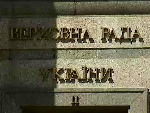 Рада продлила мобилизацию и продолжила АТО (видео) (видео)