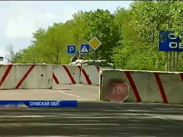 Жители Сумщины обустраивают блокпосты на границе с Россией (видео) (видео)