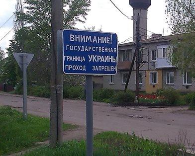 Граница Луганской области с Россией остается полностью открытой (фото)