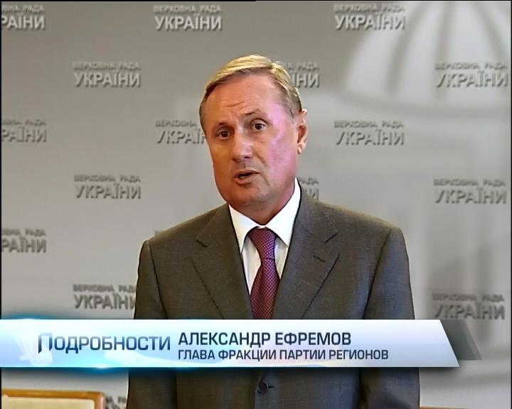 Ефремов не видел слов Губарева о финансировании сепаратистов Ахметовым (видео) (видео)