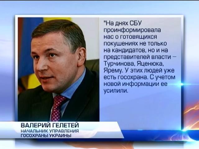 Госохрана окружит усиленной заботой Турчинова и Яценюка (видео) (видео)