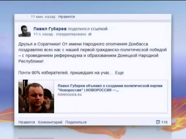 """Губарев создаст партию """"Новороссия"""" (видео)"""