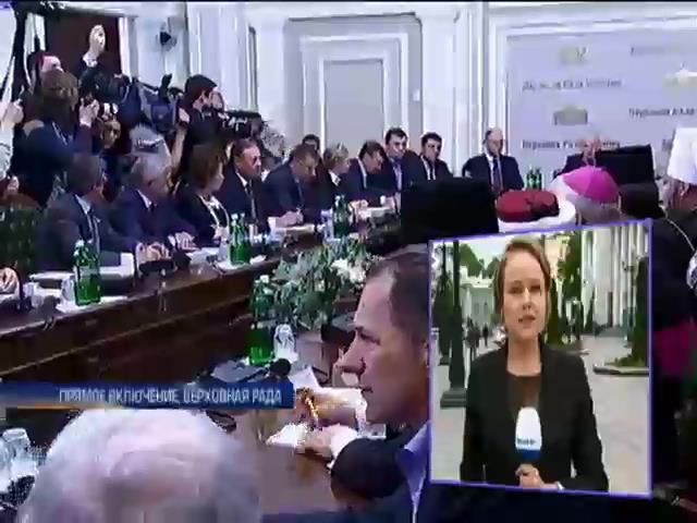 """В Раде прошел """"Первый всеукраинский круглый стол национального единства"""" (видео)"""