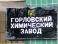 В Горловке вооруженные злоумышленники ограбили управление химзавода