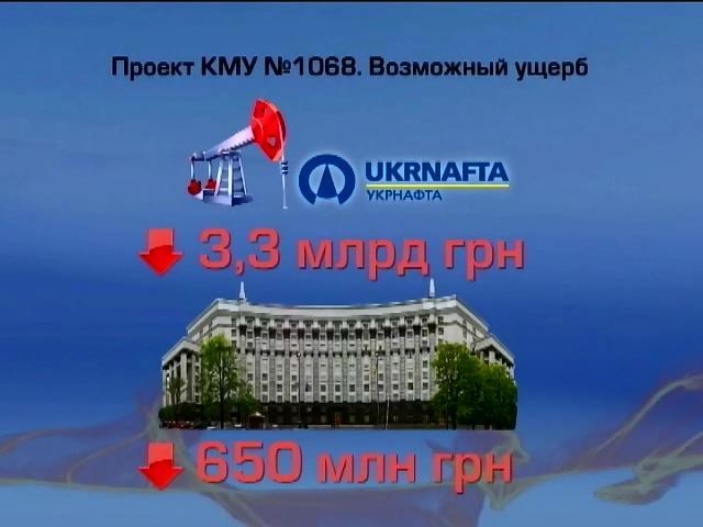 Новое постановление Кабмина может сократить доходы от нефтедобычи на 650 млн. (видео)