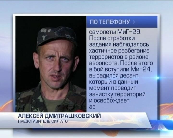Спецоперация в Донецке: В аэропорту до сих пор работает десант (видео) (видео)