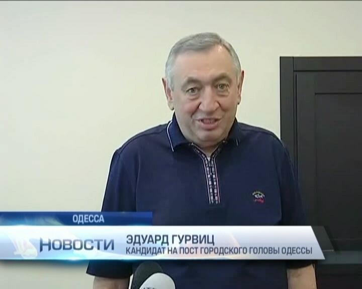 Кандидат в мэры Одессы Эдуард Гурвиц не признает победу Труханова (видео) (видео)