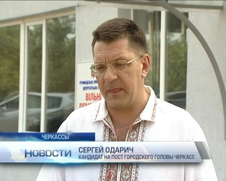 Победу на выборах мэра в Черкассах празднует Сергей Одарич, но конкуренты против (видео) (видео)
