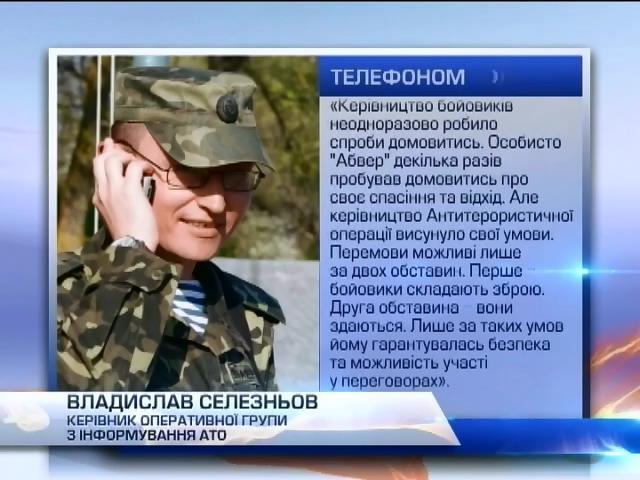 Террорист Абвер начал работать на украинское командование (видео)