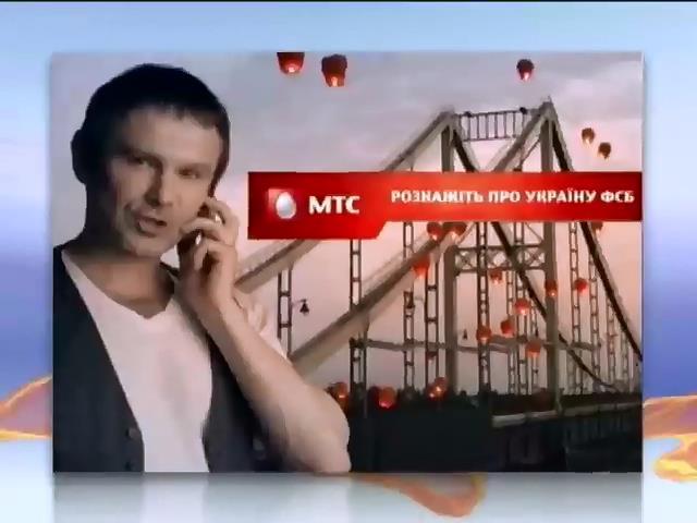Клиенты МТС могут оказаться под колпаком у российских спецслужб (видео) (видео)