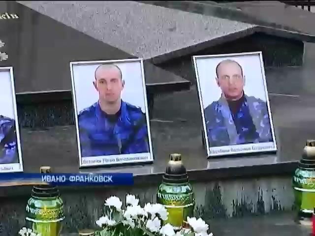 В Ивано-Франковске объявлен траур по погибшим в вертолете землякам (видео) (видео)