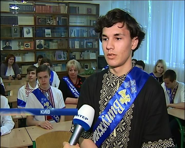 Киевские школьники пришли на выпускной в вышиванках (видео) (видео)