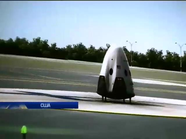"""В США представили космический корабль Dragon - альтернативу """"Союзам"""" (видео)"""