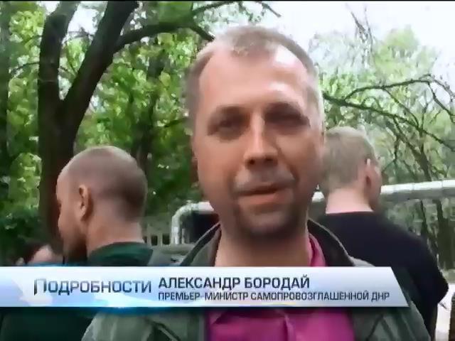 Глава донецких сепаратистов Бородай обратился к Порошенко с требованиями (видео)