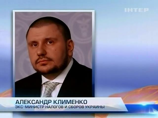 СБУ объявило в розыск Александра Клименко (видео)