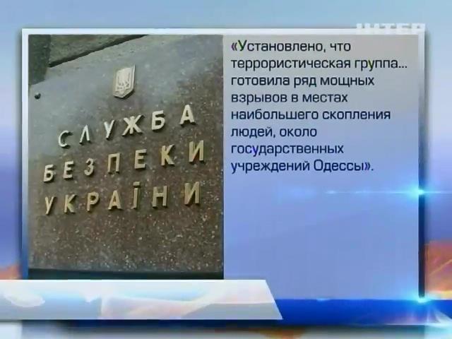 СБУ в Одессе задержала террористов, готовивших убийство местного депутата (видео)