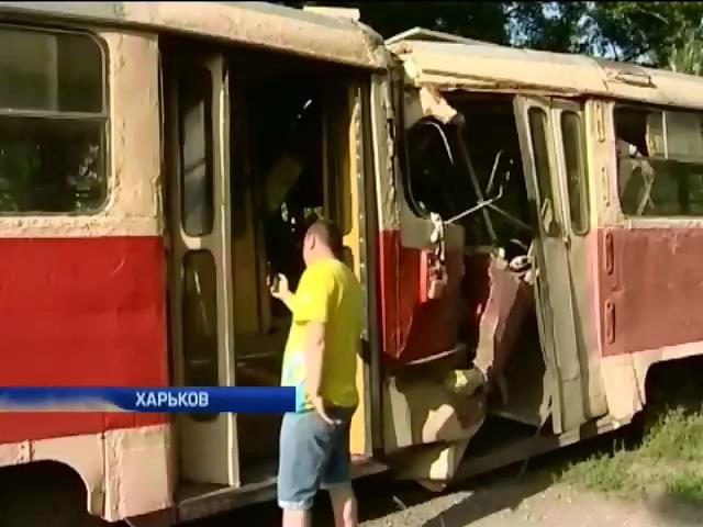 В результате аварии двух трамваев в Харькове пострадало 12 человек (видео)