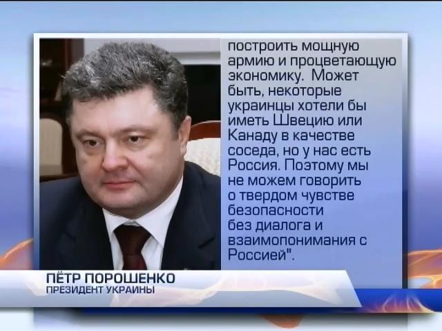 Мы не можем говорить о твердом чувстве безопасности без диалога с Россией, - Порошенко (видео)