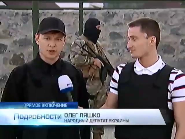 На Донбассе объявили охоту на Ляшко (видео) (видео)