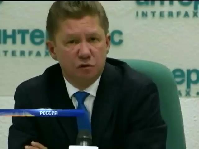 """Предъявивший ультиматум """"Газпром"""" обвинил Украину в развязывании """"газовой войны"""" (видео)"""