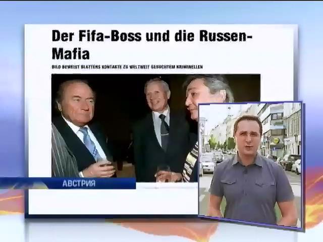 Главу ФИФА подозревают в связях с русской мафией (видео) (видео)